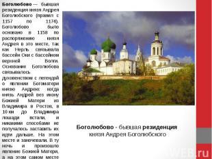 Боголюбово— бывшая резиденция князя Андрея Боголюбского (правил с 1157 по 1174)