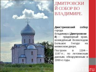 Дмитровский собор во Владимире. Дмитриевский собор города Владимира(Дмитровский