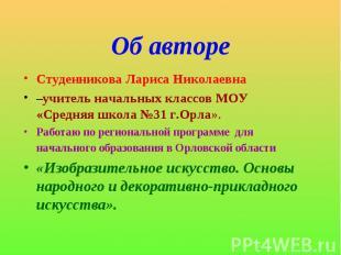 Об авторе Студенникова Лариса Николаевна –учитель начальных классов МОУ «Средняя