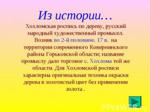 Из истории… Хохломская роспись по дереву, русский народный художественный промыс