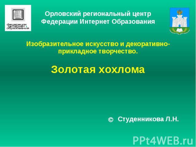 Орловский региональный центр Федерации Интернет Образования