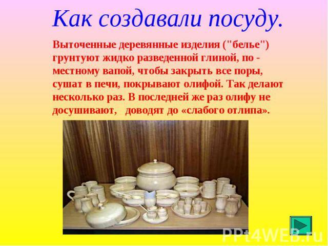 Как создавали посуду. Выточенные деревянные изделия (