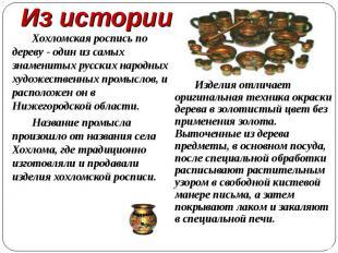 Из истории Хохломская роспись по дереву - один из самых знаменитых русских народ