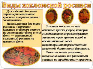 Виды хохломской росписи Для изделий Хохломы характерно сочетание красного и чёрн