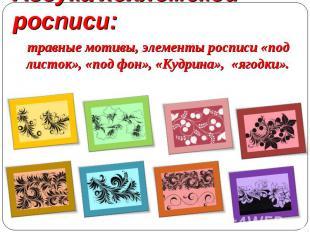 Азбука хохломской росписи: травные мотивы, элементы росписи «под листок», «под ф