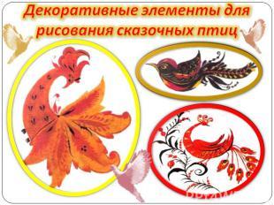 Декоративные элементы для рисования сказочных птиц