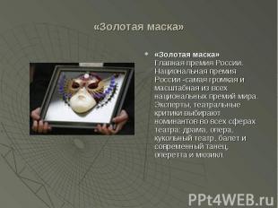 «Золотая маска» «Золотая маска» Главная премия России. Национальная премия Росси