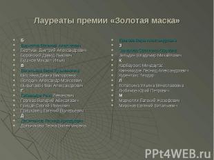 Лауреаты премии «Золотая маска» ББархатов Василий Алексеевич Бертман Дмитрий Але