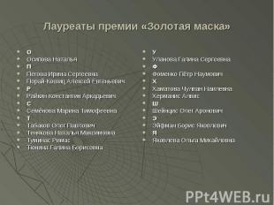 Лауреаты премии «Золотая маска» ООсипова Наталья ППегова Ирина Сергеевна Порай-К