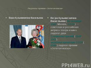 Лауреаты премии «Золотая маска» Вера Кузьминична ВасильеваВера Кузьминична Васил
