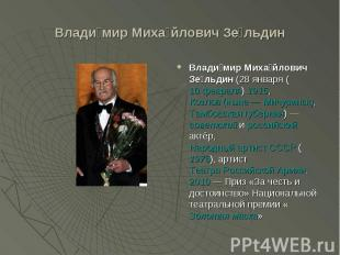 Владимир Михайлович Зельдин Владимир Михайлович Зельдин (28января (10 февраля)