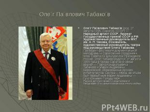 Олег Павлович Табаков Олег Павлович Табаков (род. 17 августа 1935, Саратов, СССР