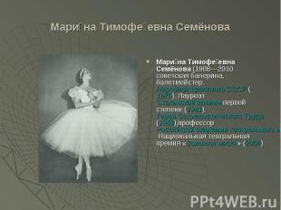 Марина Тимофеевна Семёнова Марина Тимофеевна Семёнова (1908—2010 советская балер