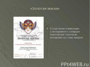 «Золотая маска» В отдельную номинацию «Эксперимент» собирают новаторские спектак
