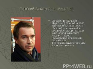 Евгений Витальевич Миронов Евгений Витальевич Миронов ( 29 ноября 1966, Татищево
