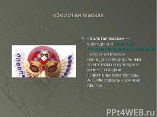 «Золотая маска» «Золотая маска»—учреждена в 1994 году Союзом театральных деятел