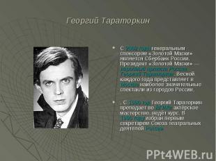 Георгий Тараторкин С 2002года генеральным спонсором «Золотой Маски» является Сб