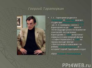 Георгий Тараторкин Г. Г. Тараторкин родился в Ленинграде. В 1966 году окончил ст
