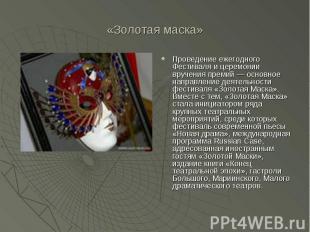 «Золотая маска» Проведение ежегодного Фестиваля и церемонии вручения премий— ос