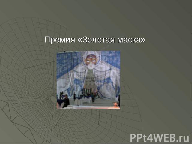 Премия «Золотая маска»