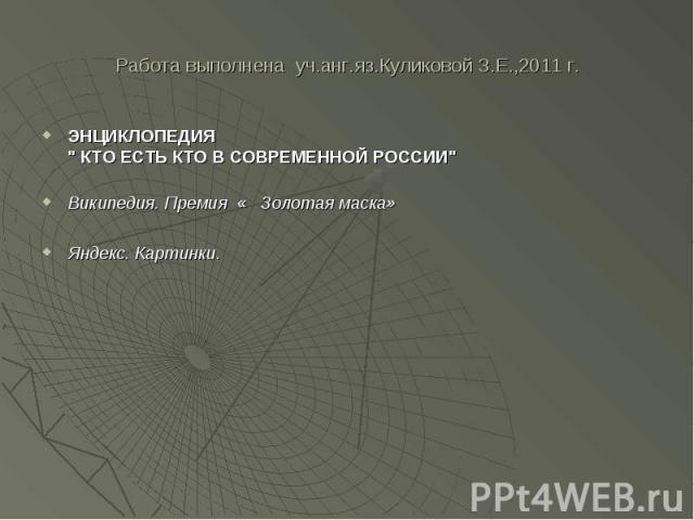 Работа выполнена уч.анг.яз.Куликовой З.Е.,2011 г. ЭНЦИКЛОПЕДИЯ