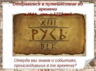 Отправимся в путешествие во времени в XIII век, в 1237 год. Откуда мы знаем о со