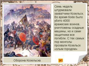 Семь недель штурмовали захватчики Козельск. Во время боёв было убито 4000 вражес