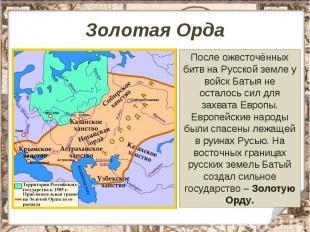 Золотая Орда После ожесточённых битв на Русской земле у войск Батыя не осталось