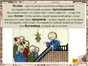 Ислам – одна из распространённых в мире религий; последователей которой называют