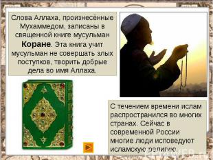 Слова Аллаха, произнесённые Мухаммедом, записаны в священной книге мусульман Кор