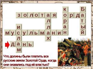 Что должны были платить все русские земли Золотой Орде, когда они оказались под