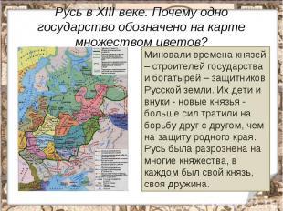 Русь в XIII веке. Почему одно государство обозначено на карте множеством цветов?