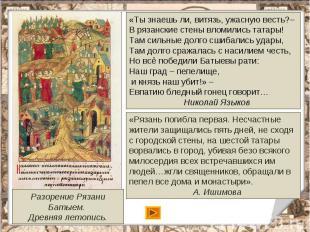 «Ты знаешь ли, витязь, ужасную весть?–В рязанские стены вломились татары!Там сил