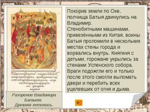 Покорив земли по Оке, полчища Батыя двинулись на Владимир.Стенобитными машинами,