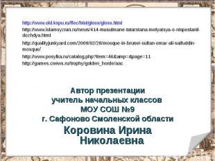 Автор презентацииучитель начальных классов МОУ СОШ №9г. Сафоново Смоленской обла
