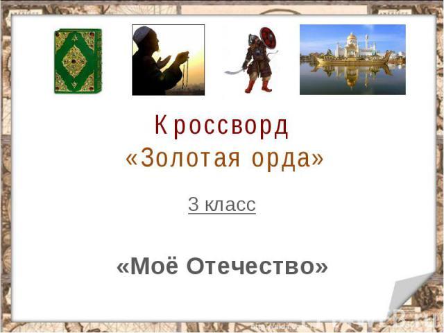 Кроссворд «Золотая орда» 3 класс«Моё Отечество»