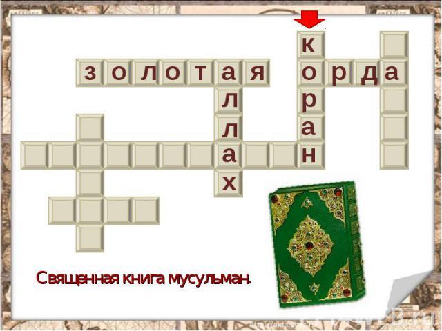 Священная книга мусульман.