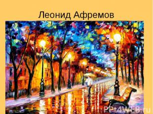 Леонид Афремов