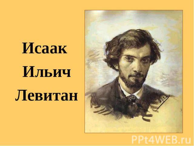 Исаак ИльичЛевитан