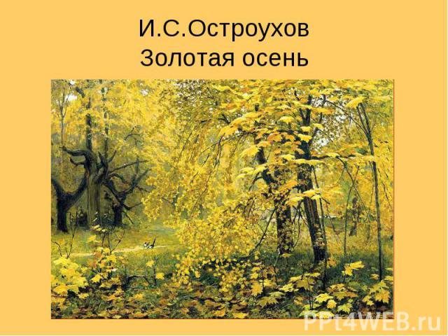 И.С.ОстроуховЗолотая осень