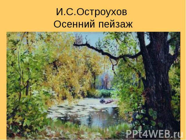 И.С.Остроухов Осенний пейзаж