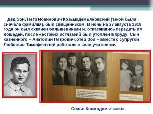 Дед Зои, Пётр Иоаннович Козьмодемьяновский (такой была сначала фамилия), был свя