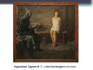 Художник: Щукин В. Г., «Зоя Космодемьянская».