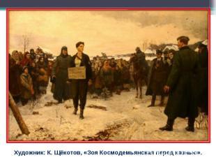 Художник: К. Щёкотов, «Зоя Космодемьянская перед казнью».