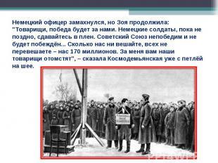 """Немецкий офицер замахнулся, но Зоя продолжила: """"Товарищи, победа будет за нами."""