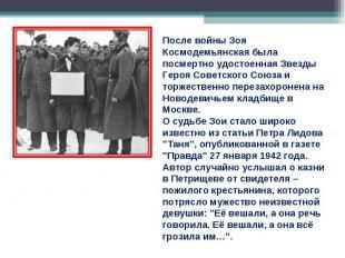 После войны Зоя Космодемьянская была посмертно удостоенная Звезды Героя Советско