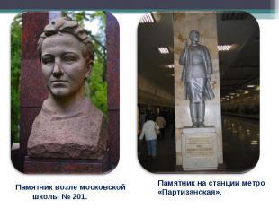 Памятник возле московской школы №201.Памятник на станции метро «Партизанская».