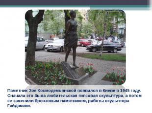 Памятник Зое Космодемьянской появился в Киеве в 1945 году. Сначала это была люби