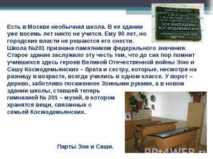 Есть в Москве необычная школа. В ее здании уже восемь лет никто не учится. Ему 9