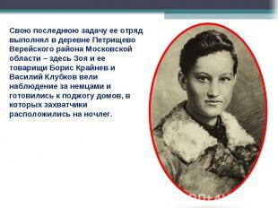 Свою последнюю задачу ее отряд выполнял в деревне Петрищево Верейского района Мо